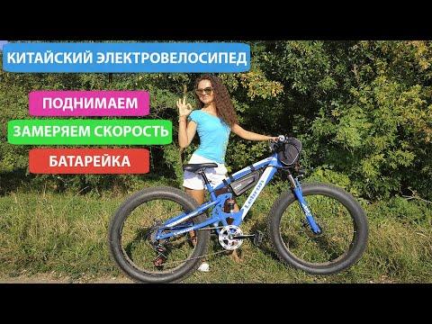 Электровелосипед скорость и масса, батарейка