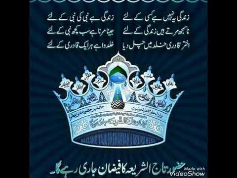 New Tajushariya manqabat aisi andaz ke aapki ruh kaap uthegi andaz by md ziyaul islam