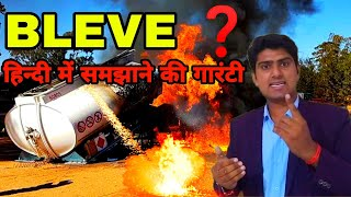 What is BLEVE ❓( boiling liquid expanding vapour explosion /BLEVE kya hota h / BLEVE ki full form