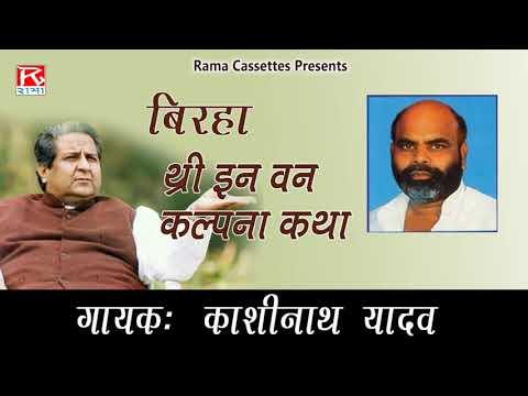Three In One Kalap Nath Katha Bhojpuri Purvanchali Birha Sung By Kashi Nath Yadav,