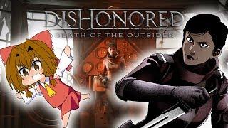 アウトサイダー倒すべし!ノーキルノーアラートの旅#1【Dishonored: …