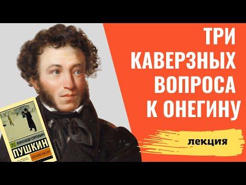 «Евгений Онегин» Пушкина: 3 каверзных вопроса к роману в стихах