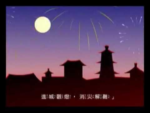 節慶活動-元宵節的由來與傳說 - YouTube