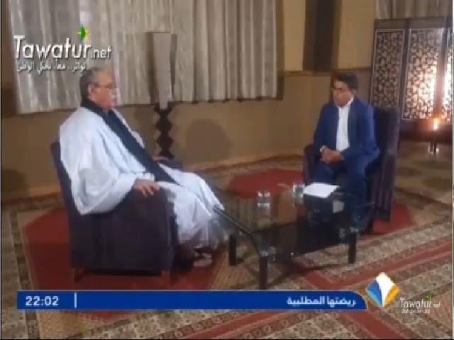 آخر لقاء تلفزيوني مع الراحل اعلي ولد محمد فال تغمده الله برحمته الواسعة| قناة المرابطون