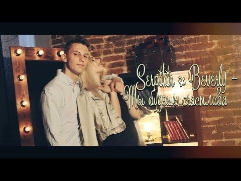 Serpihin & BEVERLY - Ты будешь счастлива