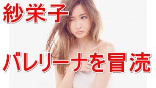いまやすっかり炎上キャラとなったモデルの紗栄子が、バレエを愛する人...