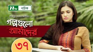 NTV Romantic Drama Serial   Golpogulo Amader   EP 37   Tasnuva Tisha   Apurba   Nadia Mim