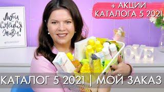 МОЙ ЗАКАЗ 5 2021 АКЦИИ ОРИФЛЭЙМ 5 каталог