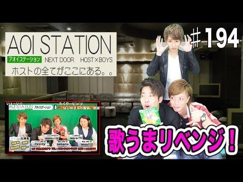 歌うまリベンジホスト&某TV番組でお馴染みフット後藤似のあのホストが登場!!
