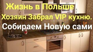 Жизнь в Польше / Хозяин забрал VIP кухню / Собираем Новую Кухню / Poland Jaworzno Явожно