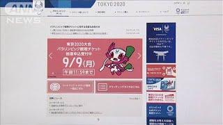 パラリンピック観戦チケット 抽選販売申し込み開始(19/08/22)