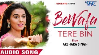 Bewafa Tere Bin - बेवफा तेरे बिन - Akshara Singh (Hindi Sad Song) | Latest Hindi Sad Songs 2017 New