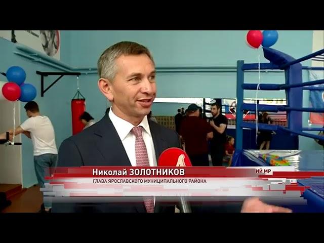 В поселке Ярославка открыли зал бокса