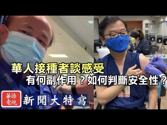 華人疫苗接種者談感受:有何副作用?如何判斷安全性?
