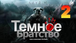 SKYRIM - Темное Братство [Серия 2]
