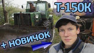 Трактор Т-150К | Новичок познаёт трактор | Всё проще, чем кажется