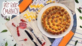 2 место: Мясной пирог Хризантема — Все буде смачно. Сезон 4. Выпуск 34 от 18.12.16