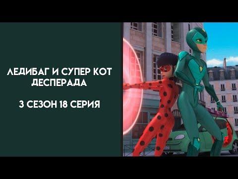 Ледибаг и Супер Кот 3 Сезон 18 Серия Десперада Хорошая Русская Озвучка