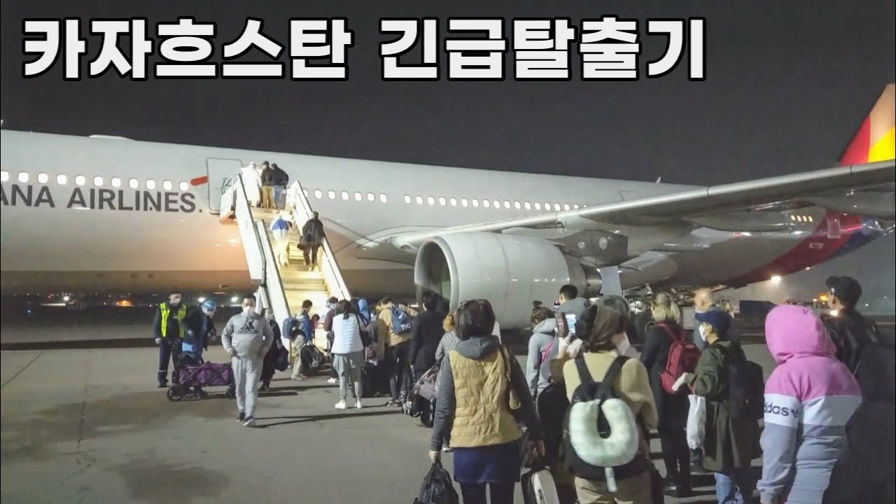 [Kazakhstan] 카작에서 한국으로.. 카작이야기의 끝