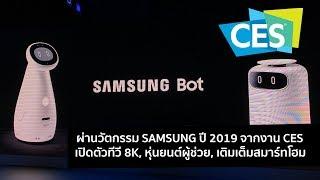 ผ่านวัตกรรม SAMSUNG ปี 2019 จากงาน CES - เปิดตัวทีวี 8K, หุ่นยนต์ผู้ช่วย, เติมเต็มตลาดสมาร์ทโฮม