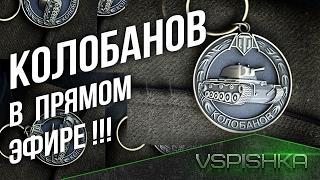 🔴 Колобанов в Прямом Эфире!!! World of tanks