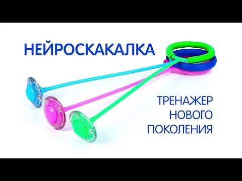Нейроскакалка «Прыжок» со световыми эффектами
