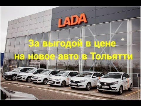 Из Самары, Волгограда и Тольятти за новыми автомобилями в Купи_Ладу