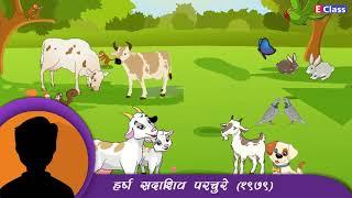 Standard 8, Balbharti chapter 17,Marathi Medium, Maharashtra Board - (updated syllabus 2018)