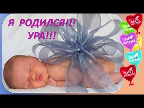 С рождением сына