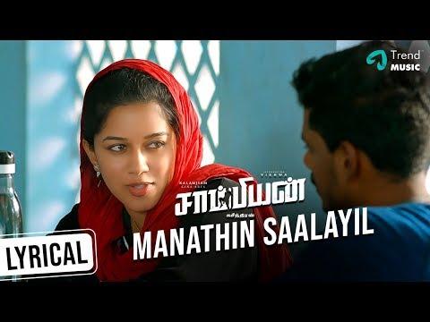 manathin saalayil song lyrics champion 2019 film