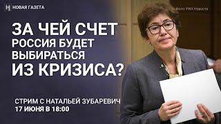 За чей счет Россия будет выбираться из очередного кризиса? Эфир с Натальей Зубаревич