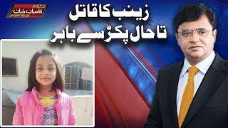Zainab Ka Qatil Filhal Pakarr Say Bahir - Dunya Kamran Khan Ke Sath