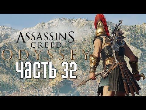 Assassin's Creed: Odyssey ► Прохождение на русском #32 ► ДЕЛА НАЕМНИКА!