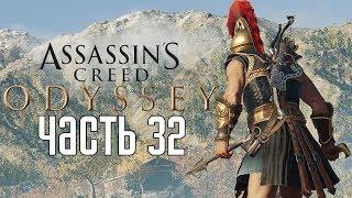 Assassin s Creed Odyssey  Прохождение на русском 32  ДЕЛА НАЕМНИКА