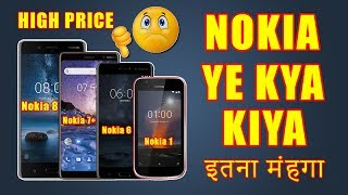 Nokia 2018 Phones Pricing, My Opinions, Are They Worth The Price?