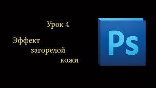 Photoshop.Урок 4.Эффект загорелой кожи.Модернизация способа Олега Титяева.