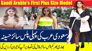 Saudi Arabia's First Plus Size Model Ghaliah Amin | Fake Studio