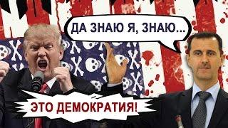 На Трампа подали в СУД за Сирию!