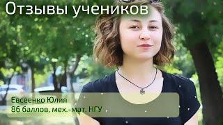 Отзывы егэцентр.рф, Юлия, математика, 86 баллов.