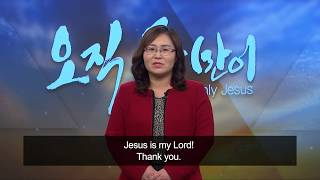 I Blamed My Husband with All My Heart! : Soon-Jung Park, Hanmaum Church