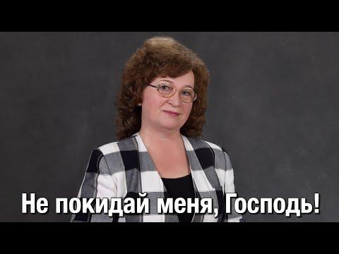 Не покидай меня, Господь! Исполняет: Нина Куропаткина. Премьера песни 2020