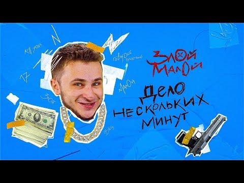 Джарахов - Дело нескольких минут (3 раунд 17ib) / ЗЛОЙ МАЛОЙ