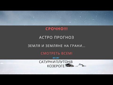 ВНИМАНИЕ☝❗ СРОЧНО❗ Опасность для Земли🌐/❄Зима 2019-2020/Соединение Сатурн Плутон в Козероге