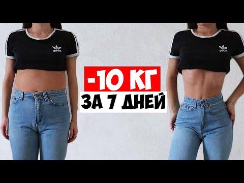 Как скинуть лишний вес в домашних условиях девушке за неделю