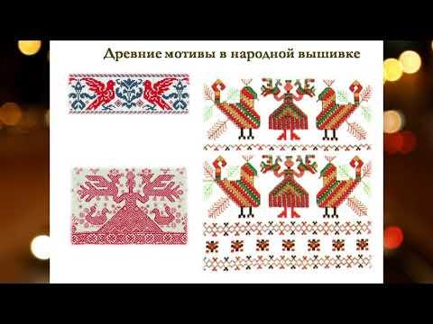 Русская народная вышивка полотенце изо 5 класс