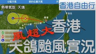 香港自由行-天鴿颱風來香港實況!風大雨大好恐怖......
