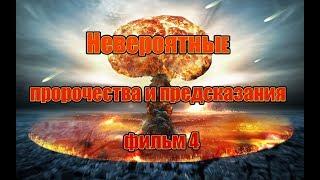 Невероятные пророчества и предсказания фильм 4