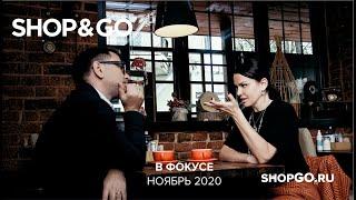 SHOP&GO В Фокусе Ноябрь 2020 Сергей Кузнецов