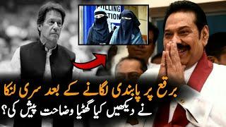 Sri Lanka Statement After Burqa Ban News | Pakistan | Airline | Pak Sri Lanka Relations