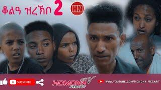 HDMONA - ቆልዓ ዝረክቦ ብ ሰመረ ተስፋልደት Qol'A Zrekbo by Semere Tesfaldet (Trfu) - New Eritrean Comedy 2020